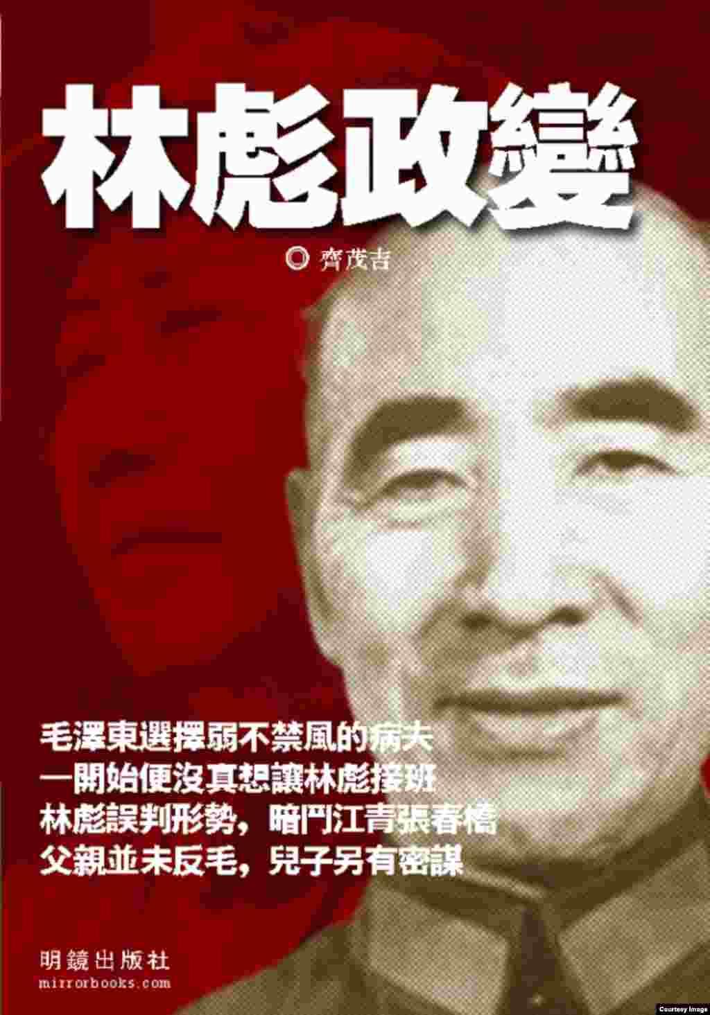 """美国明镜出版社2017年3月出版的《林彪政变》一书的封面。作者齐茂吉写道, 毛泽东从头到尾从未打算找病夫林彪当接班人 ,""""毛也刻意扶植张春桥来制衡林彪,以扩大两人之间的矛盾。"""""""