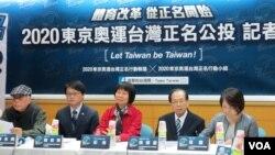 台湾独派团体举行2020东京奥运台湾正名公投记者会。(2018年1月15日)