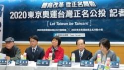 台独派团体推动2020东京奥运台湾正名公投