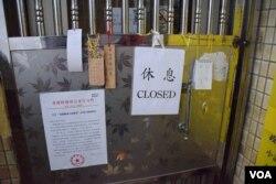 銅鑼灣書店連續數日掛上休息的牌暫停營業,有香港市民掛上聲援的留言。(美國之音湯惠芸攝)