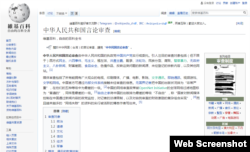 Wikipedia's Mandarin article on censorship in China is seen in this screenshot captured May 4, 2017.