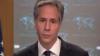 Блинкен выступил с программной речью о внешнеполитических приоритетах США