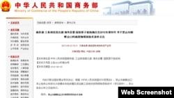 中國商務部網站發佈禁止向北韓出口技術和商品清單(網絡截圖)