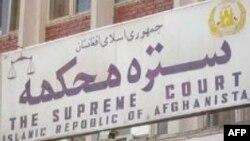 دا لومړی ځل دی چې د افغانستان د سترې محکمې غړیتوب ته یوه قاضۍ نومول کیږي.