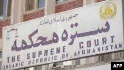ستره محکمۀ افغانستان