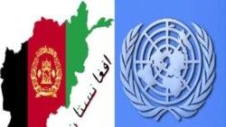 سازمان ملل متحد: بر شمار تلفات غیر نظامیان در افغانستان افزوده می شود