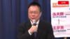 中國間諜王立強案成為台灣選戰最新話題