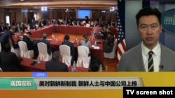 VOA连线(黄耀毅):美对朝鲜新制裁,朝鲜人士与中国公司上榜
