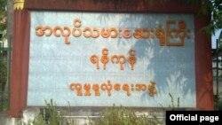 (ဓါတ္ပံု- Workers' Hospital, Yangon)