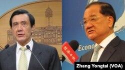 台湾总统马英九和中国国民党荣誉主席连战(美国之音张永泰拍摄)