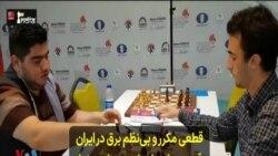 قطعی مکرر و بینظم برق در ایران و آسیبهای وارد شده به شهروندان؛ دو شطرنجباز هم شکست خوردند
