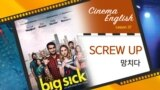[Cinema English] 망치다, 실패하다 'screw up'