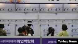 지난달 경기도 의정부시 실내체육관에서 열린 2016 경기도 북한이탈주민 취업박람회에서 구직자들이 채용 게시판을 살펴보고 있다.