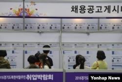 지난 10월 경기도 의정부시 실내체육관에서 열린 2016 경기도 북한이탈주민 취업박람회에서 구직자들이 채용게시판을 살펴보고 있다.