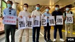 香港6名民主派出区议员8月5日到中国核酸检测支持队7名先遣队成员所在的九龙维景酒店示威表示香港有足够的病毒检测人员,不需要中国队。(美国之音/汤惠芸)