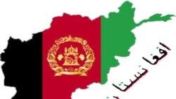 سازمان ملل متحد تحقیق درباره حمله به مهمانسرا در افغانستان را تکمیل می کند