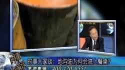 地沟油为何会流向中国老百姓餐桌?(2)