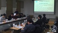 한국 정부 주최 정책포럼, 문화 분야 통일 준비 논의
