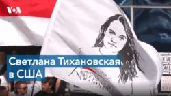 Тихановская: «Я считаю, что Лукашенко преступник и я хотела бы, чтобы он предстал перед судом»