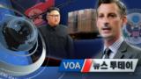 [VOA 뉴스 투데이] 2021년 10월 8일