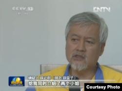 中国官媒将穿号衣的薛蛮子直面在电视上露脸示众(电视截屏)