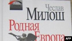 Чеслав Милош, «последний житель Великого княжества Литовского»