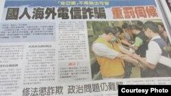 台灣媒體報道立法院修法通過加重海外詐騙犯刑責 ( 翻拍自中國時報 )