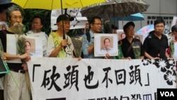 """香港支联会悼念民运人士""""被自杀""""四周年"""