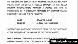 Kim Jong Nam အသတ္ခံရမႈ မေလးရွားရဲတပ္ဖြဲ႔ ထုတ္ျပန္ခ်က္ ( Royal Malaysia Police)