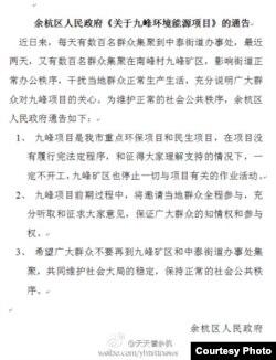 余杭区政府《关于九峰环境能源项目》的通告(照片源自网络)