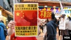 游行人士反对太多大陆自由行游客到香港购物 (美国之音特约记者 汤惠芸拍摄)