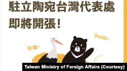 台湾外交部制作的驻立陶宛台湾代表处成立预告