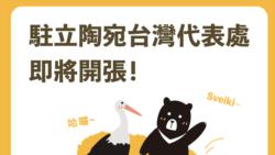 台灣問題導致雙邊關係惡化 中國宣佈召回駐立陶宛大使