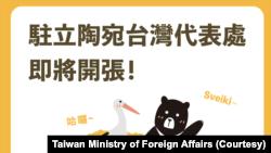 台灣外交部製作的駐立陶宛台灣代表處成立預告。