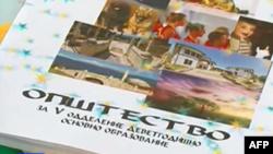 Shqiptarët në Maqedoni, të pakënaqur nga teksti i gjeografisë për shkollën e mesme