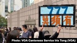 排隊人士高舉示威標語,抗議當局以莫須有罪名控告47名民主派人士 (攝影:美國之音湯惠芸)