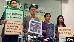 香港民主黨6月16日去信英國內政大臣彭黛玲,促請英國政府給予香港BNO護照持有人居英權或英國公民身份。(美國之音特約記者湯惠芸攝)