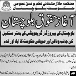 Aghaz e Huqooq e Balochistan Package ad