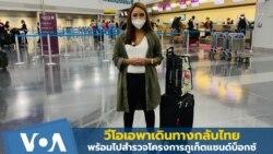 วีโอเอพาเดินทางกลับไทย ไปสำรวจ 'ภูเก็ต แซนด์บ็อกซ์'