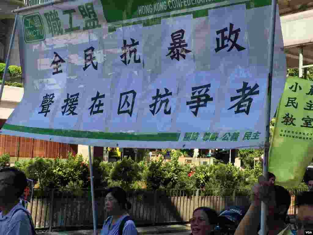 遊行人士舉起橫額聲援被監禁的抗爭者