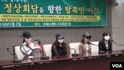 2일 서울에서 '북한자유주간행사'의 일환으로 북한의 열악한 인권 상황을 고발하는 탈북민 기자회견이 열렸다.
