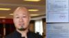 中国推特用户再被抓 疫苗维权人士遭刑拘