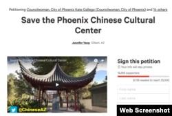拯救凤凰城中国文化中心联署签名超过十五万个。(网路截图)