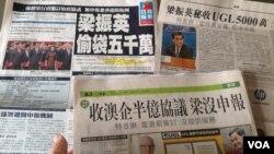 香港媒體大篇幅報道梁振英收取澳公司款項事件(美國之音海彥拍攝)