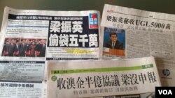 香港媒体大篇幅报道梁振英收取澳公司款项事件(美国之音海彦拍摄)