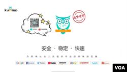 酷鸟浏览器自称中国首款合法合规访问境外网站的浏览器