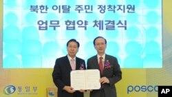 포스코와 '북한 이탈주민 취업지원사업 업무협약'을 체결한 한국 통일부 (오른쪽: 현인택 한국 통일부 장관)
