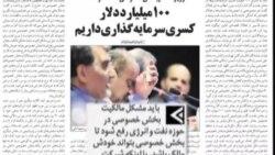 کسري بودجه دولت احمدي نژاد
