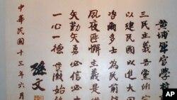 孙中山所写之训词日后成为中华民国国歌