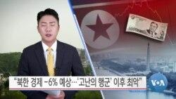 "[VOA 뉴스] ""북한 경제 -6% 예상…'고난의 행군' 이후 최악"""